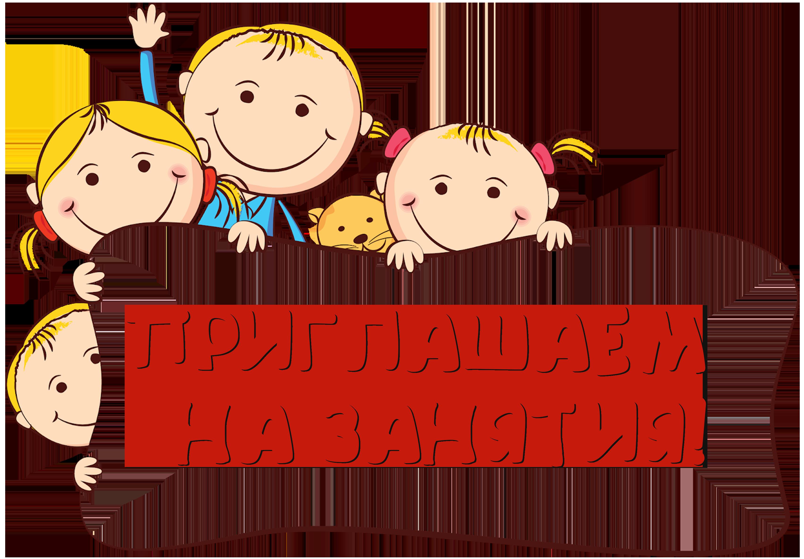 http://cdt-leninskii.ucoz.net/AKVAREL/priglashaem_na_zanjatija.png