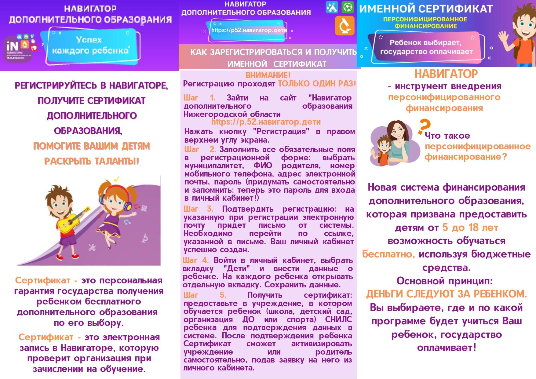 http://cdt-leninskii.ucoz.net/ART-DESIGN/navigator_dopolnitelnogo_obrazovanija_detej_nizheg.jpg