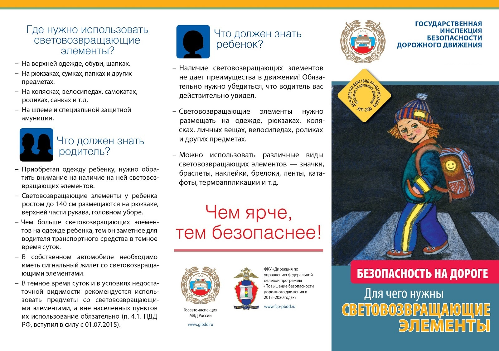 http://cdt-leninskii.ucoz.net/bezopasnost/5b968d58195e4861166011.jpg