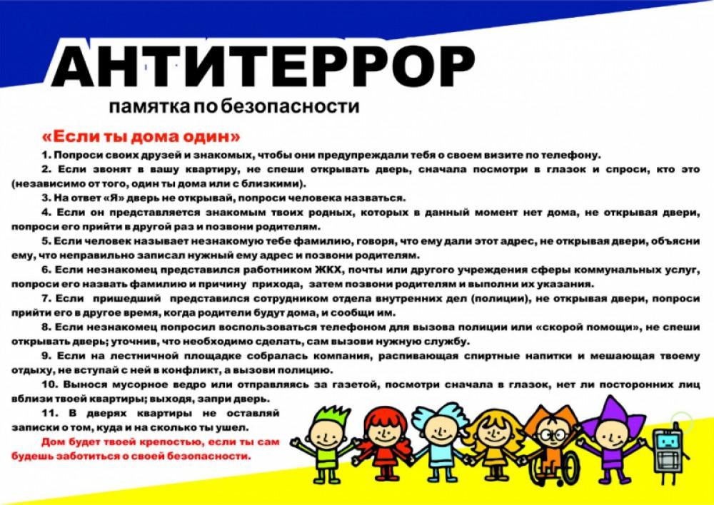 http://cdt-leninskii.ucoz.net/bezopasnost/fynbnthhjh.jpg