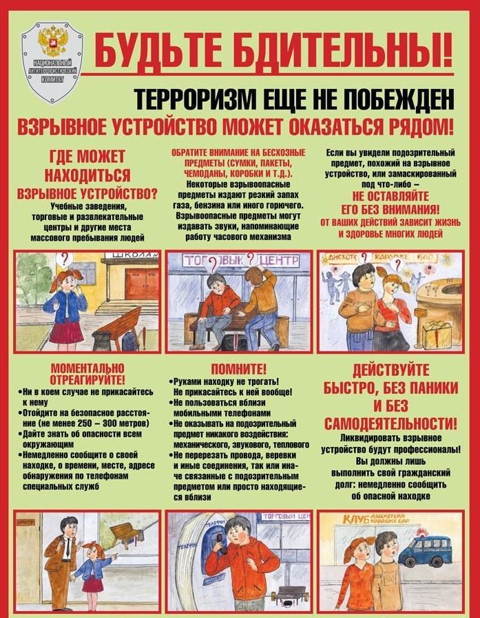 http://cdt-leninskii.ucoz.net/bezopasnost/fynbnthhjh2.jpg