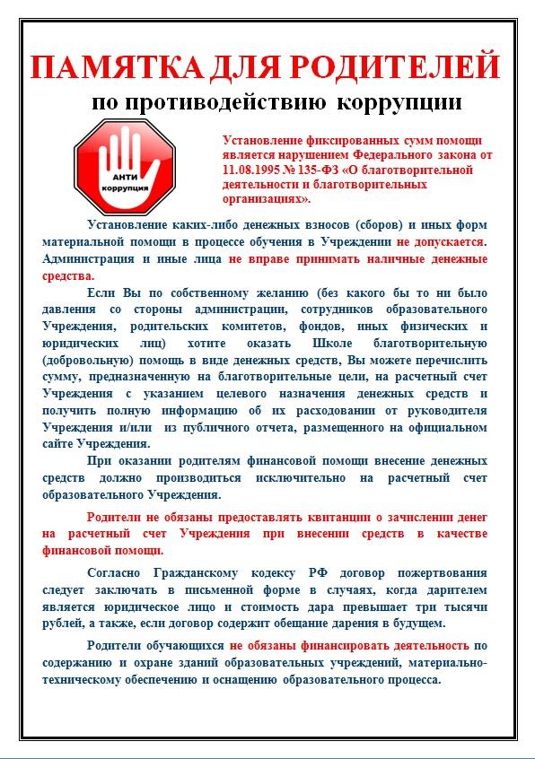 http://cdt-leninskii.ucoz.net/bezopasnost/pamyatka.jpg