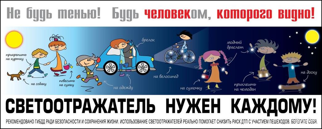 http://cdt-leninskii.ucoz.net/bezopasnost/svetootrazhatel.png