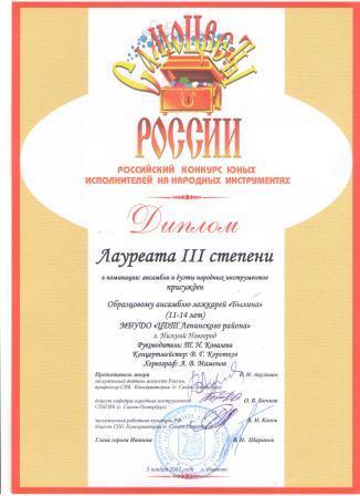 http://cdt-leninskii.ucoz.net/bylina/001-2-.jpg