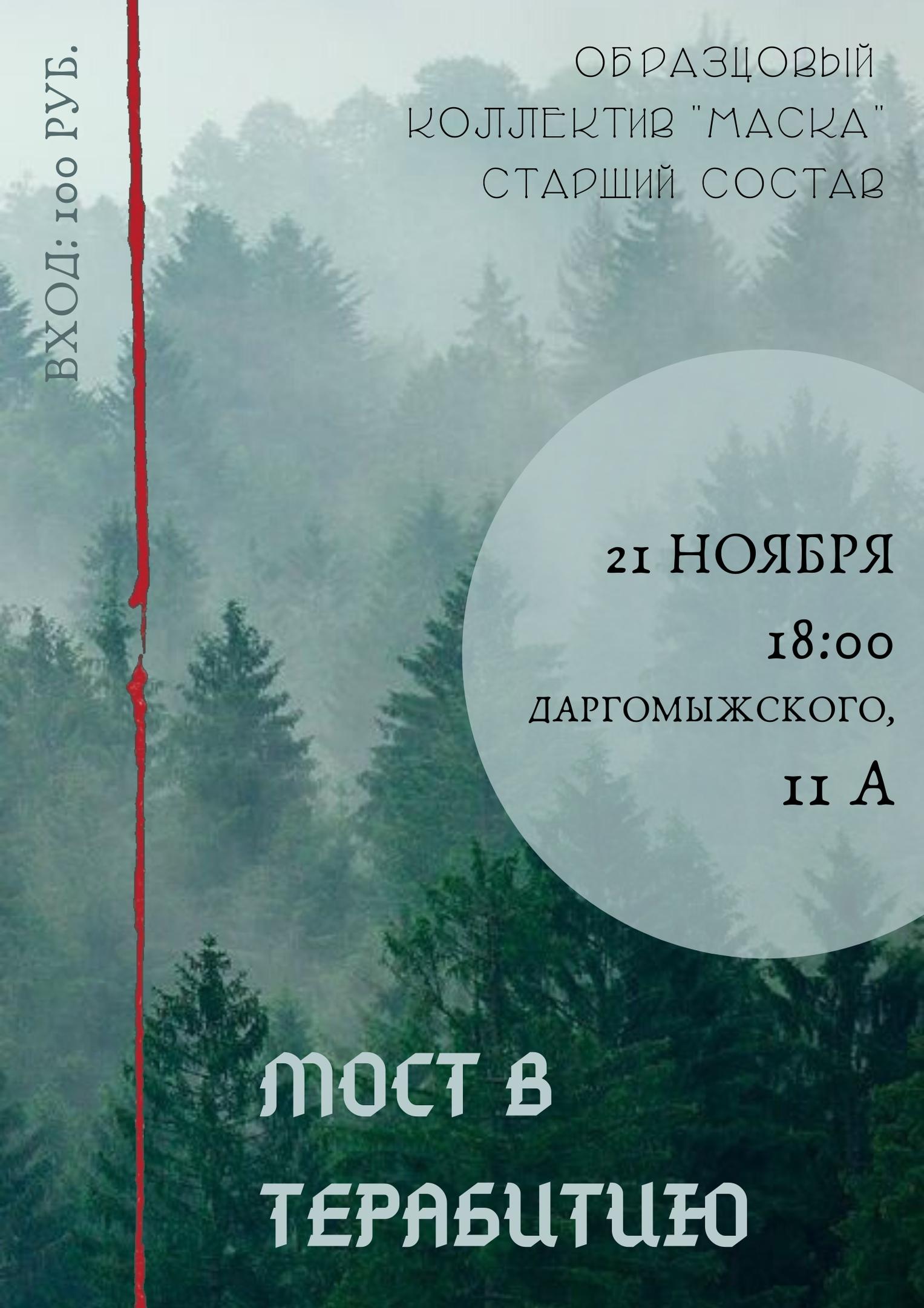http://cdt-leninskii.ucoz.net/foto_novosti/afisha_maska_18_nojabrja.jpg