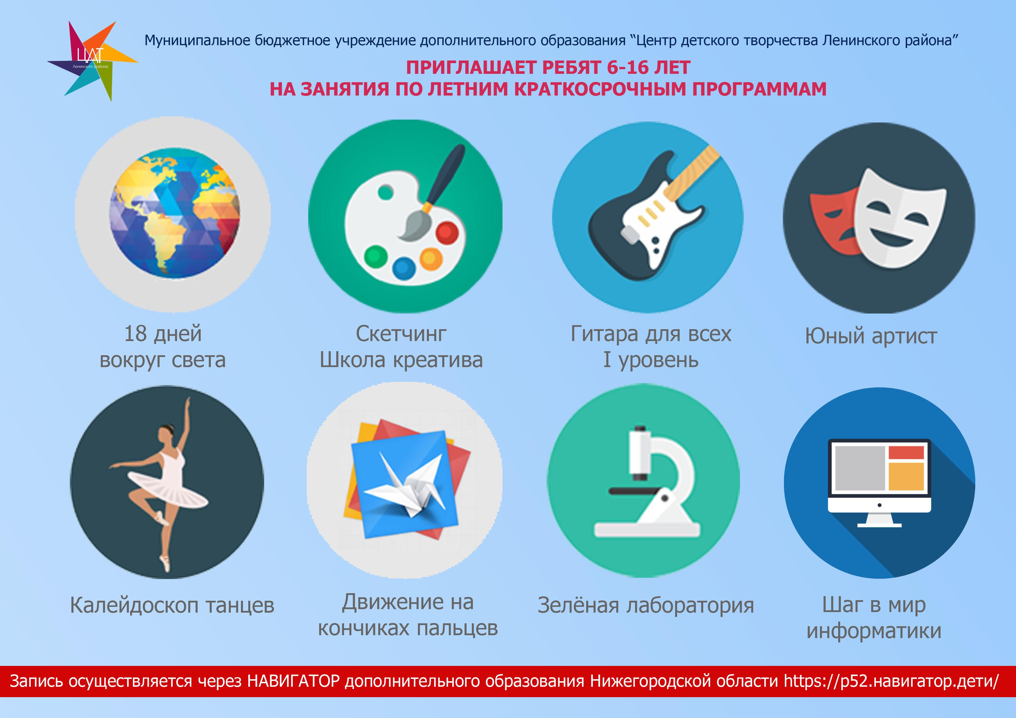 http://cdt-leninskii.ucoz.net/info_buklet_pik.jpg