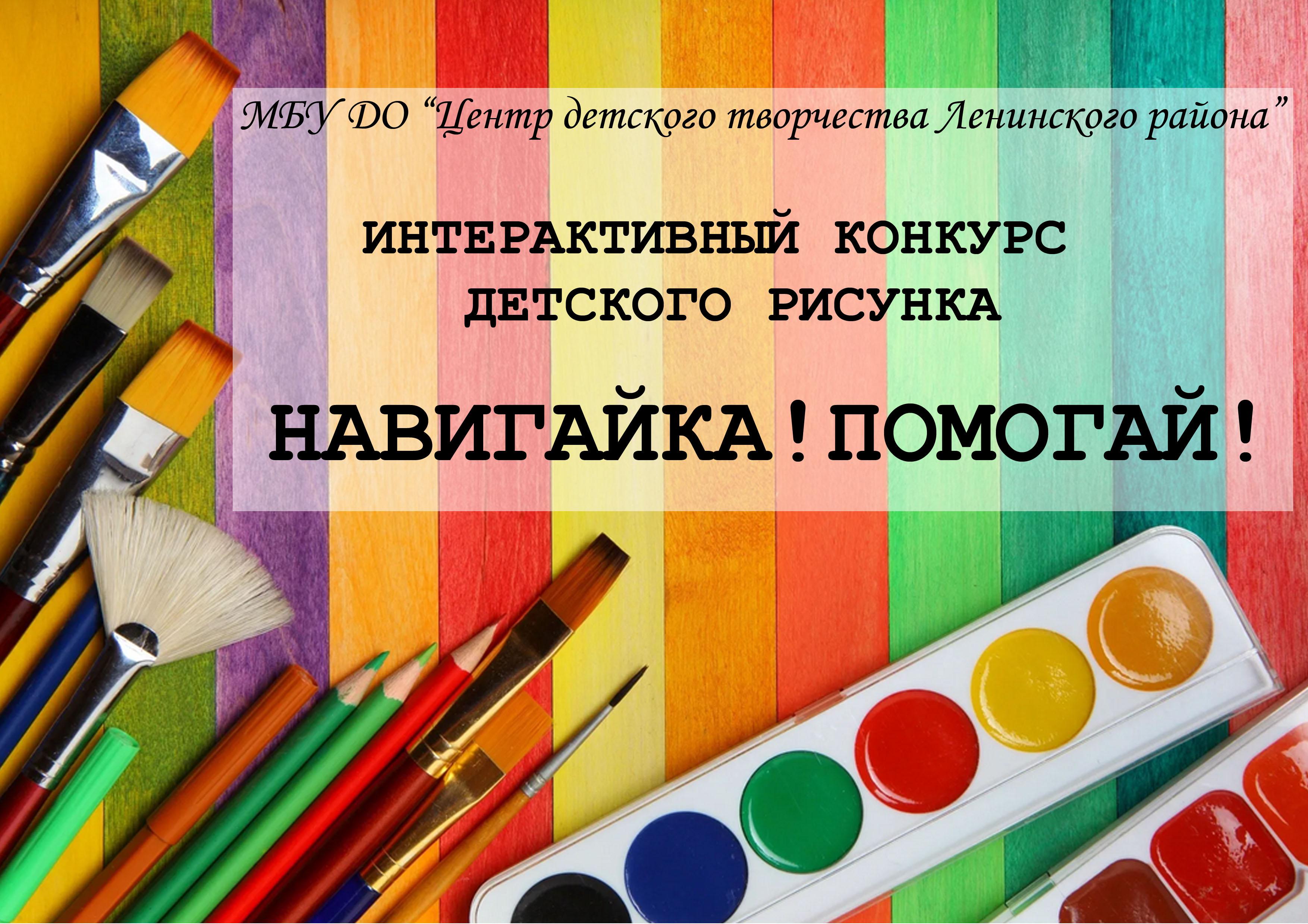 http://cdt-leninskii.ucoz.net/navigajka.jpg