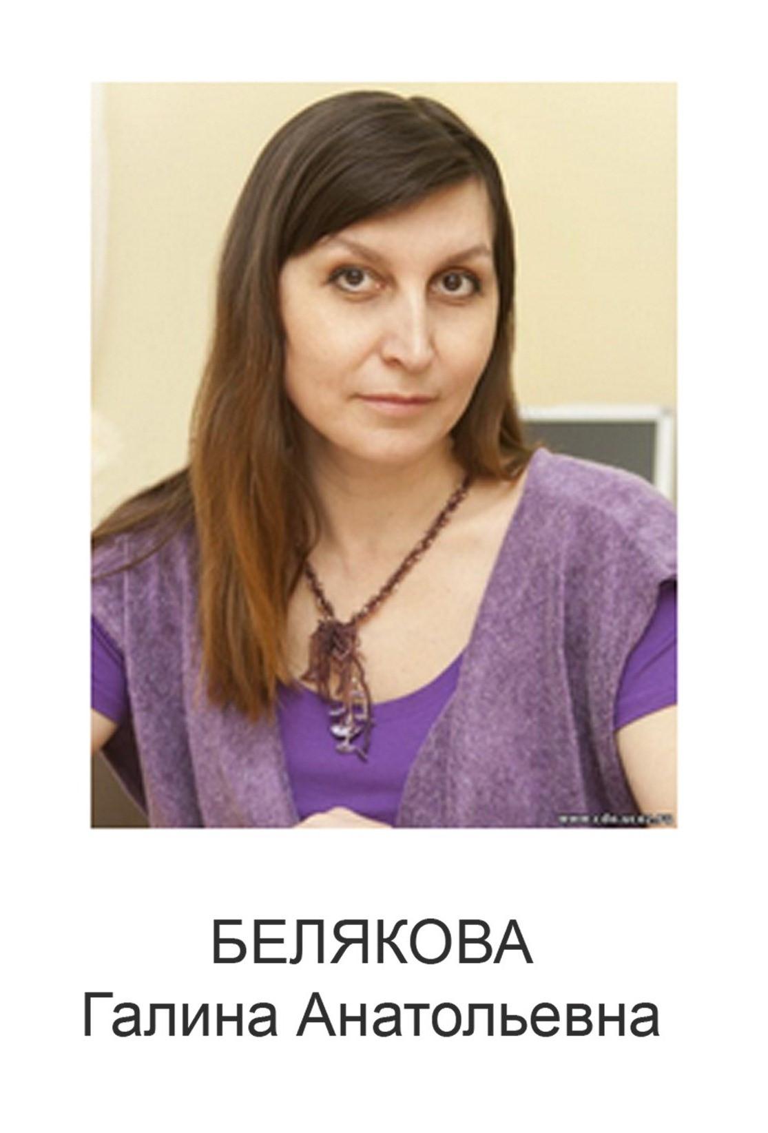 http://cdt-leninskii.ucoz.net/shik/beljakova_g.a..jpg